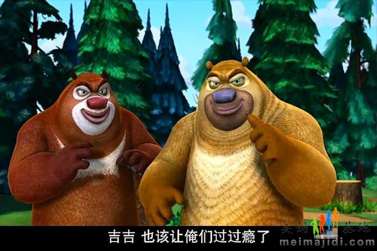 熊出没动画片《熊出没之丛林总动员》全集下载 77集 熊出没动画片全集