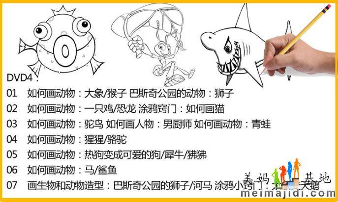 6 M. t- r8 ^0 Z. N$ U! F8 V4 O7 X+ o 0 ^4 . j/ b# p; s 内容简介   《艺术幻想基础篇:如何画人物&动物》将教会您怎么画人物,即可以让小朋友获得全面的绘画知识,也可以培养其创造性思维能力与习惯!即是小朋友们学画动漫卡通的良师益友,也是绘画教学工作者不要多得的教学参考书和成功助手!在美国、新加坡、日本以及国内各大电视台长期热播,具有易学易懂、动手性强、理论结合趣味、形式活泼等特点,对锻炼小孩绘画能力,陶冶小孩审美情趣,丰富孩子想象力具有非常
